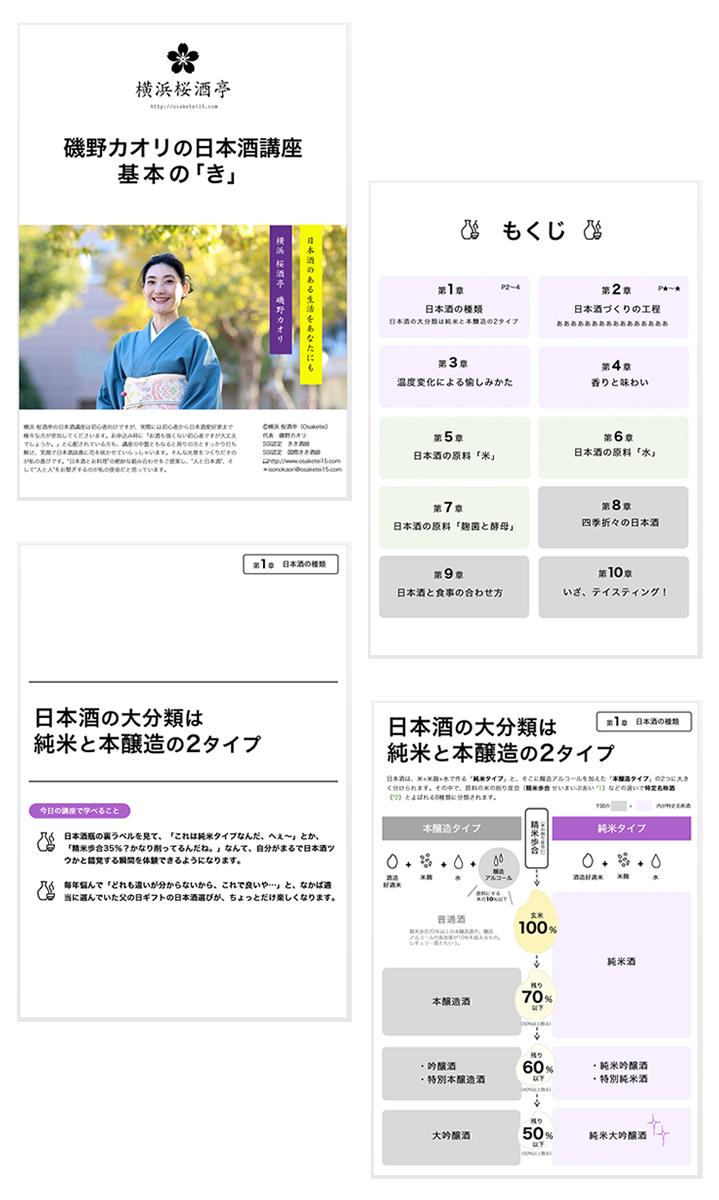 横浜 桜酒亭さま 日本酒講座テキスト