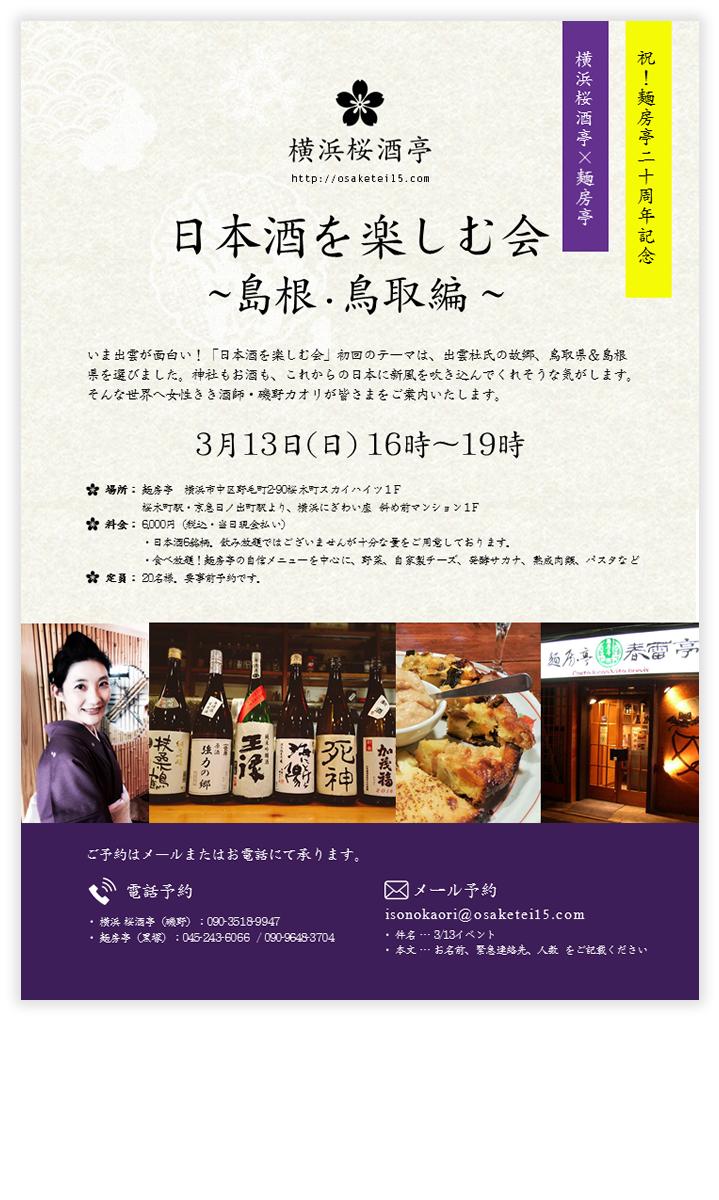 横浜 桜酒亭さま 日本酒イベントPowerPointチラシ