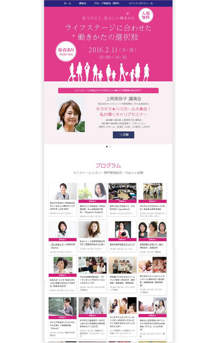 YWSさま 女性起業家イベントWebサイト制作