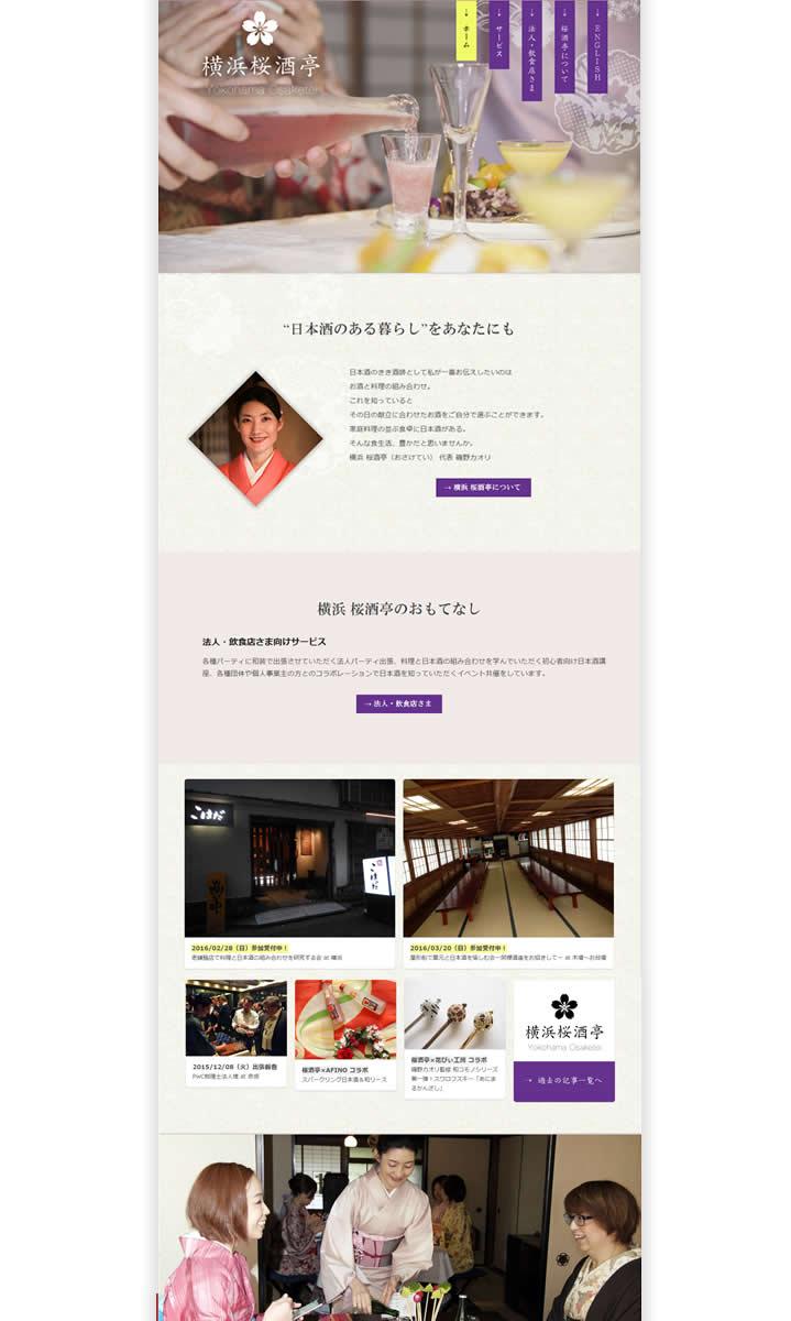 横浜 桜酒亭さまWebサイト制作