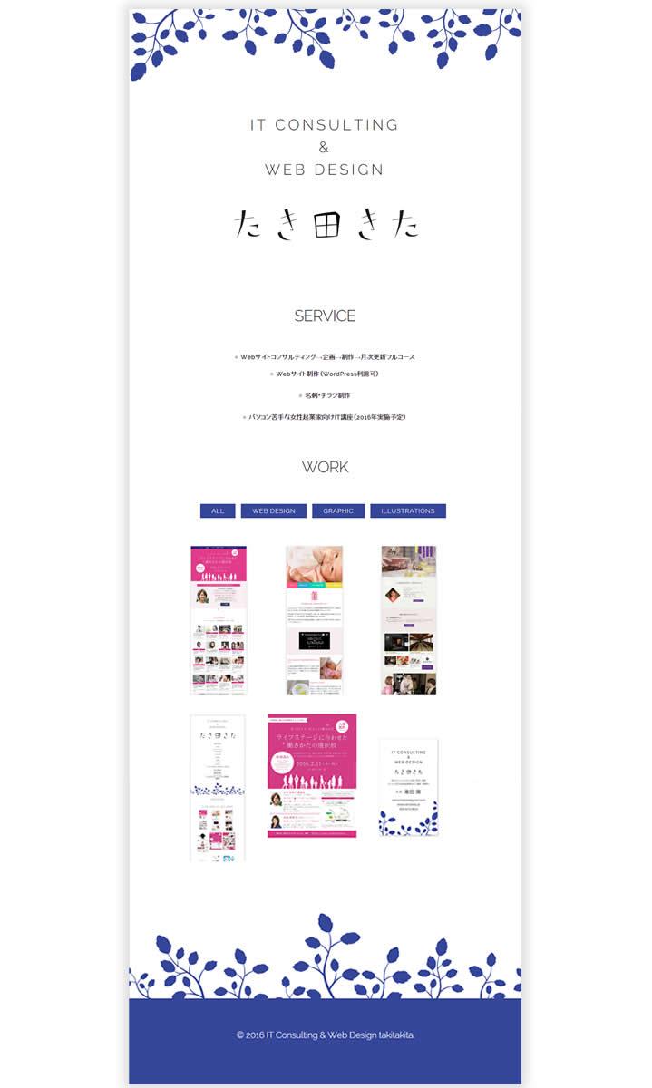 たき田きた Webサイト制作