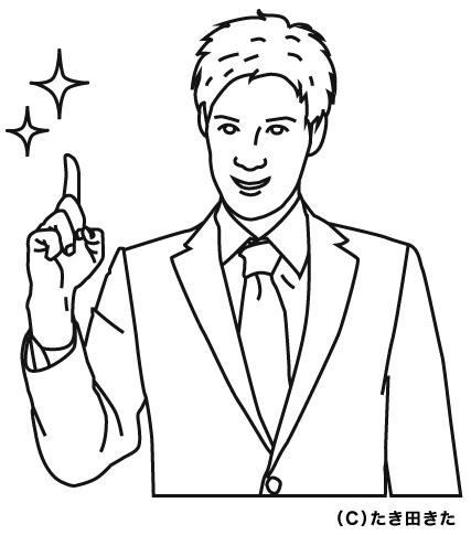 1番!人差し指を立てるスーツの若い男性イラスト