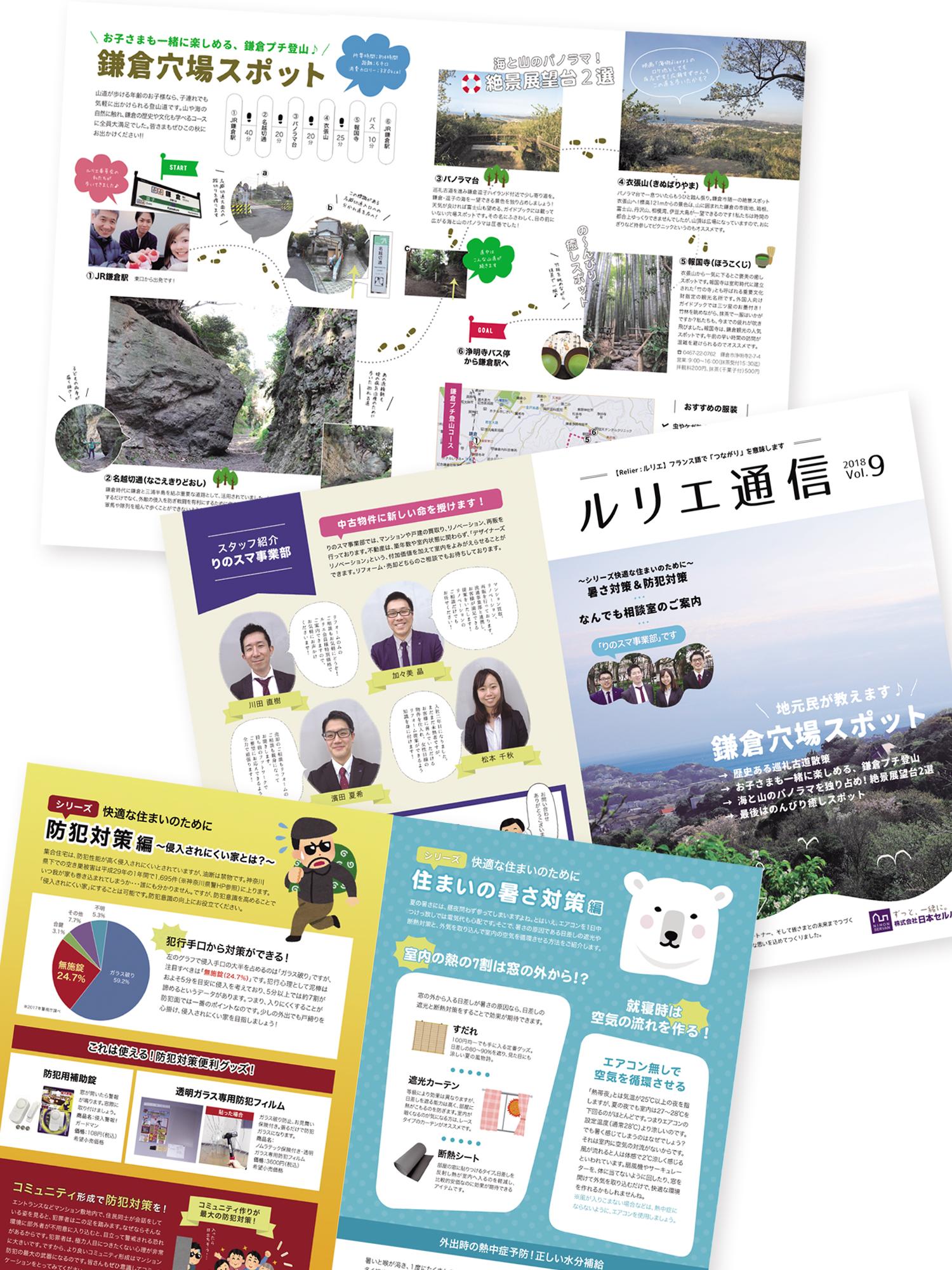 株式会社日本セルバンさまルリエ通信vol.9