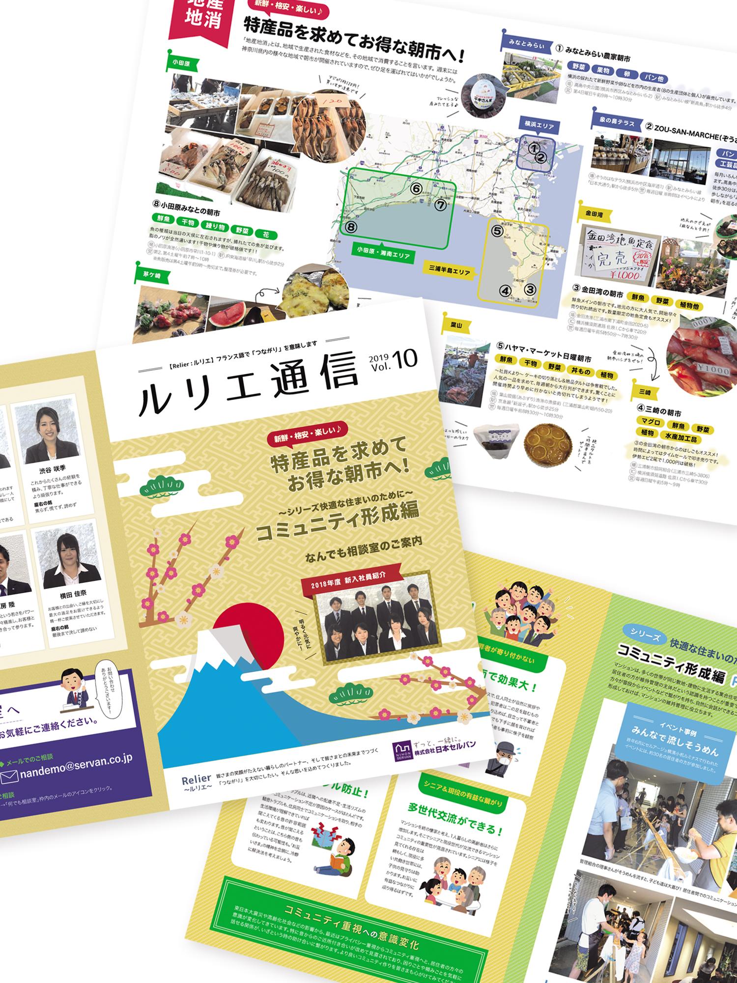 株式会社日本セルバンさま ルリエ通信vol.10