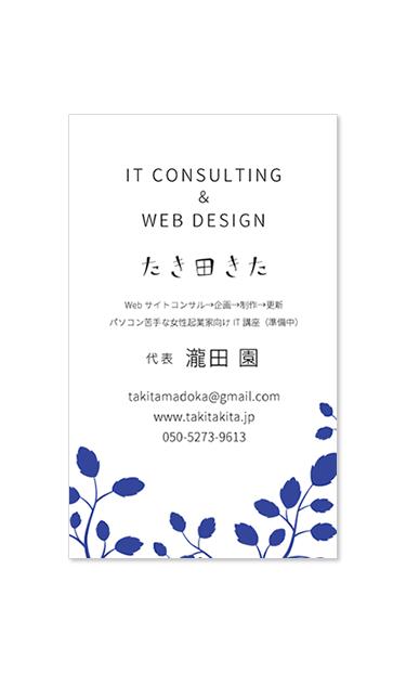 たき田きた 名刺デザイン