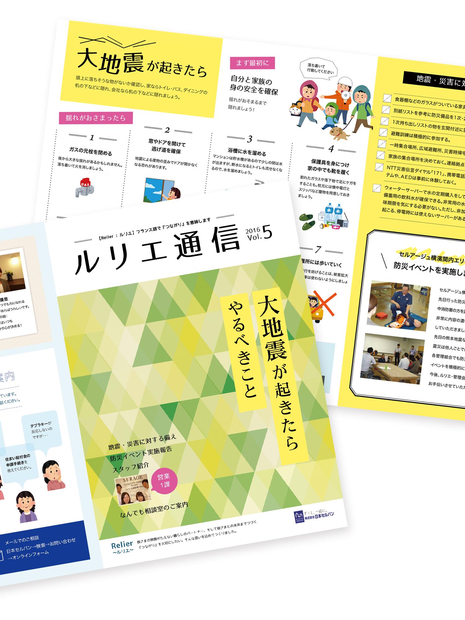 株式会社日本セルバンさま ルリエ通信Vol.5
