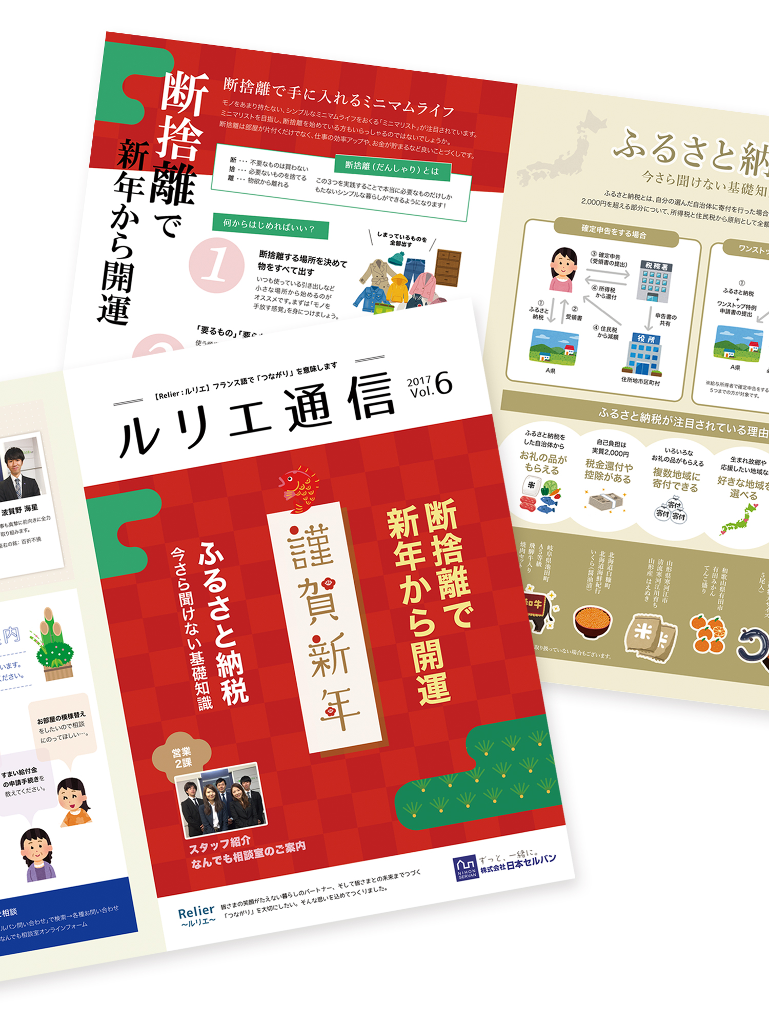 株式会社日本セルバンさま ルリエ通信Vol.6