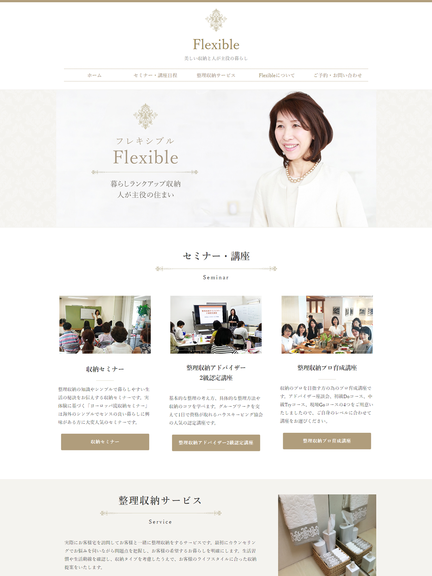 Flexible(フレキシブル)さま Webサイト制作