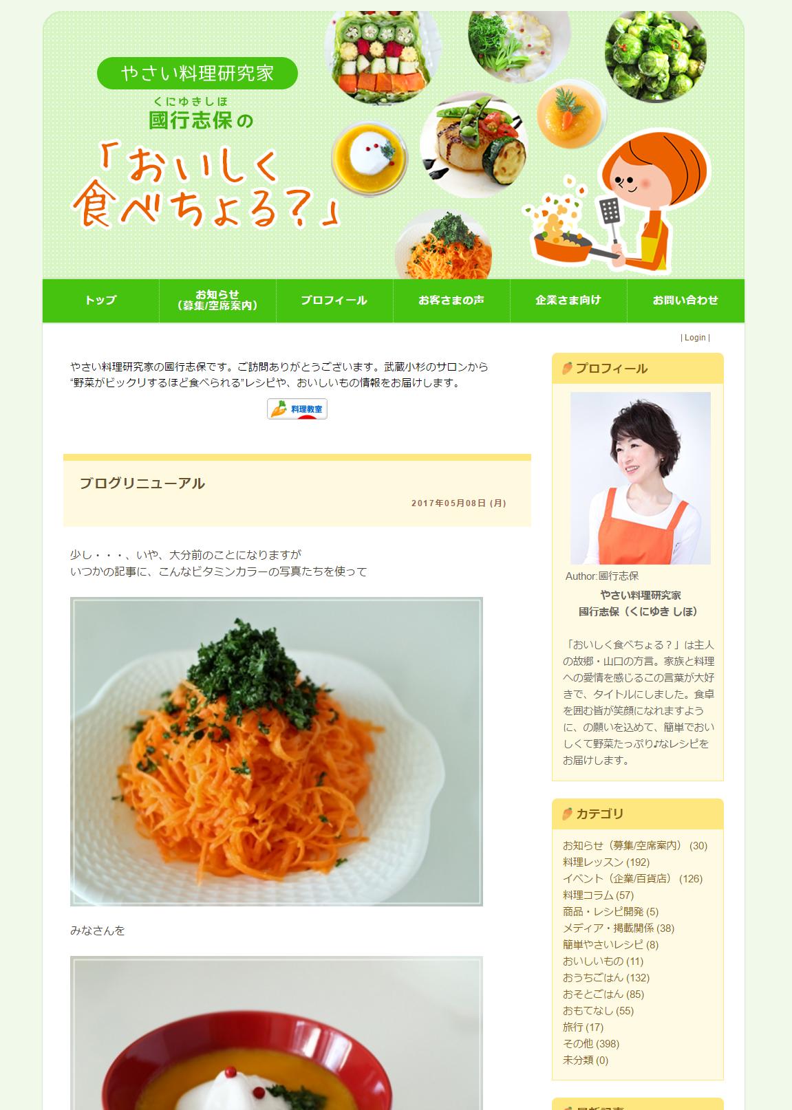 やさい料理研究家 國行志保さま ブログカスタマイズ
