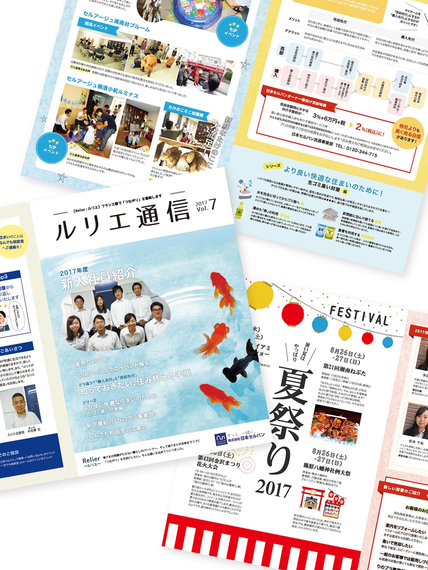 株式会社日本セルバンさま ルリエ通信Vol.7
