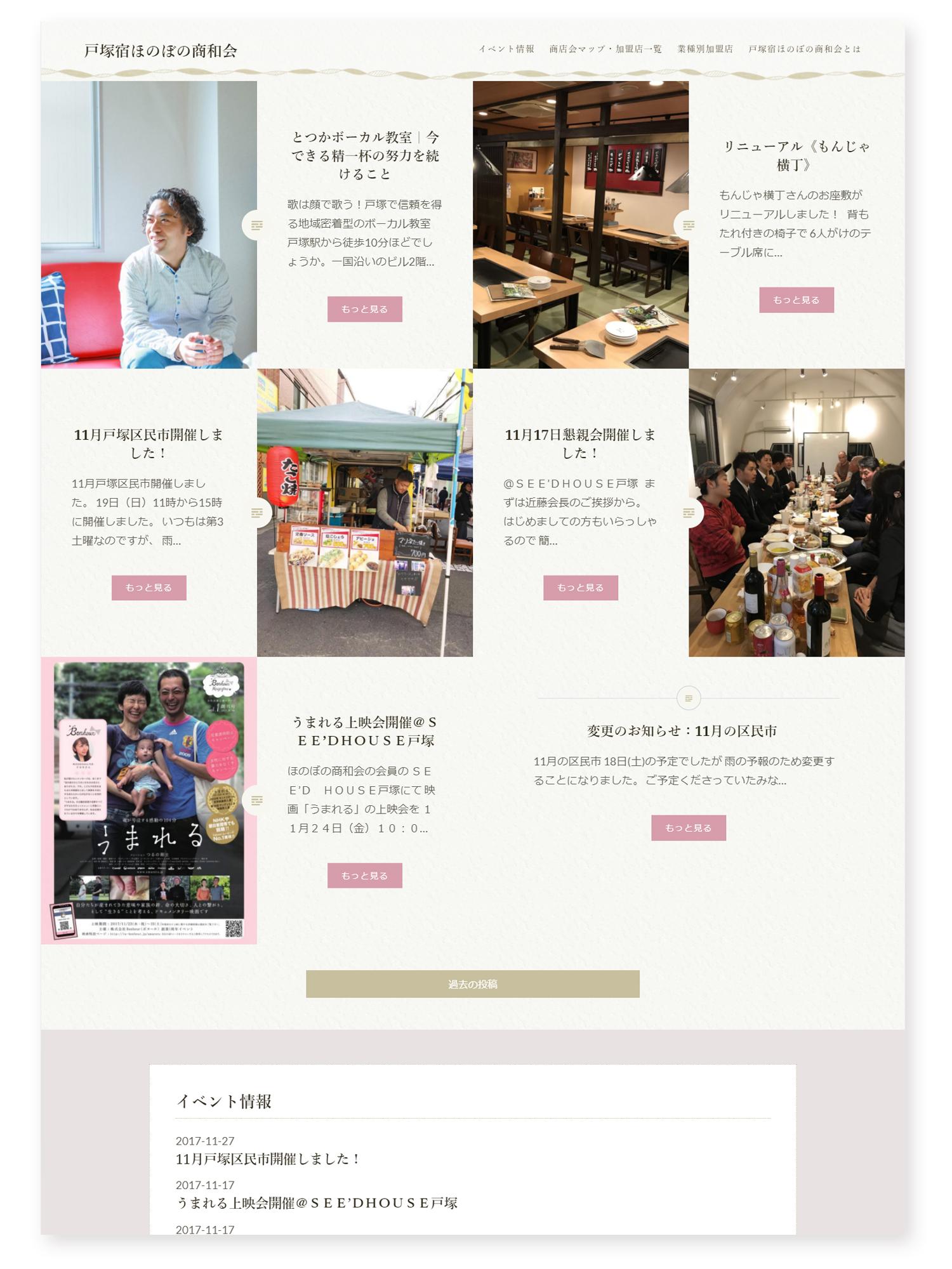 戸塚宿ほのぼの商和会さま Webサイト制作