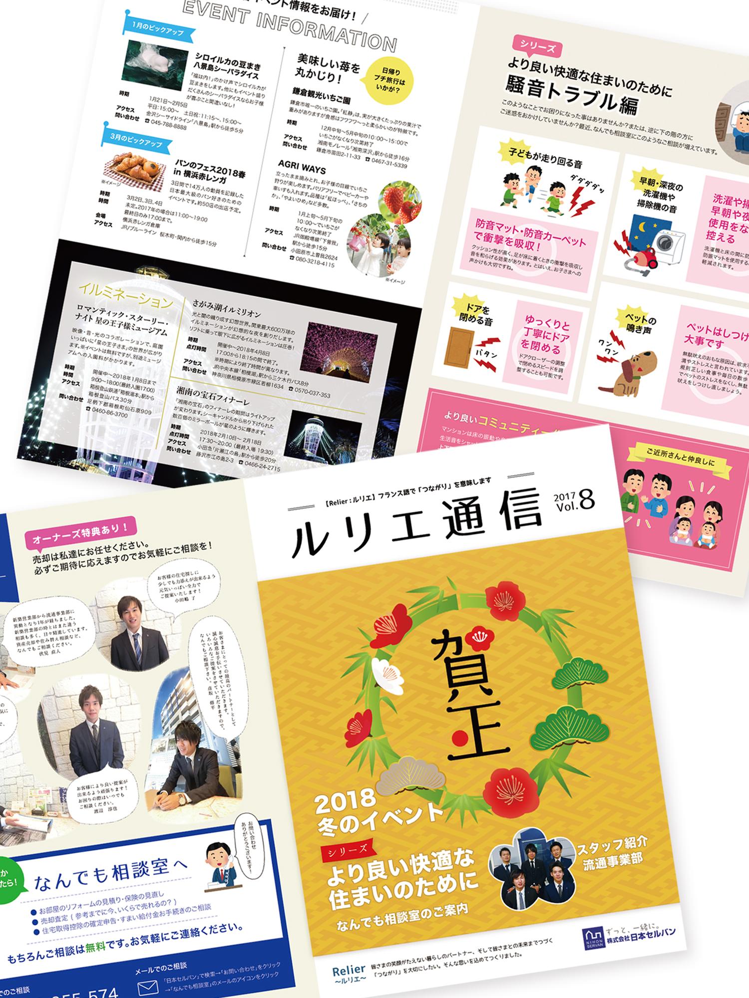 株式会社日本セルバンさま ルリエ通信Vol.8