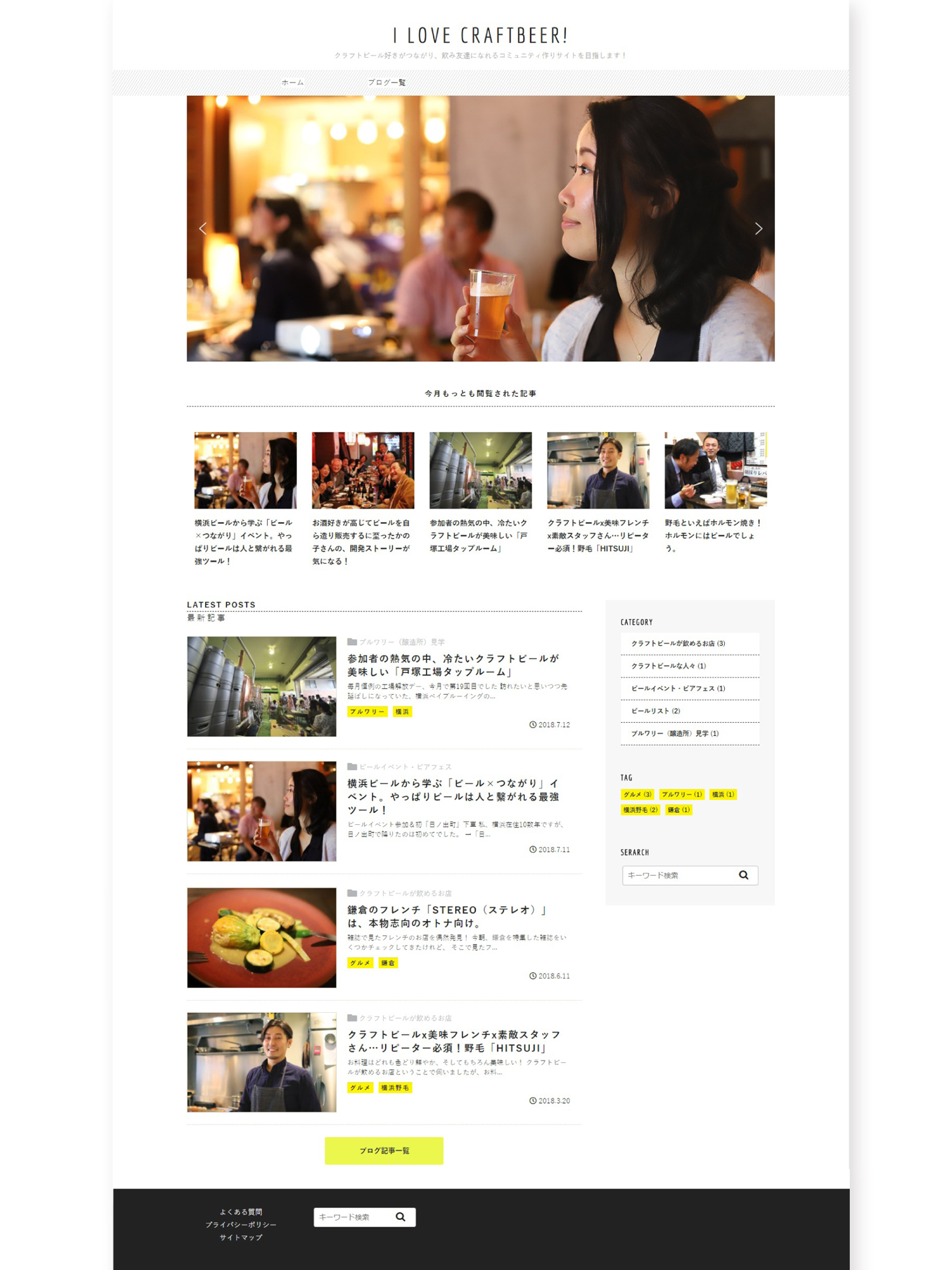 I LOVE CRAFT BEER!Webサイト制作